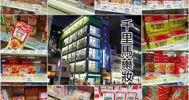 【名古屋藥妝推薦】千里馬藥局:JR名古屋站旁,價格漂亮退稅簡單,說中文嘛ㄟ通
