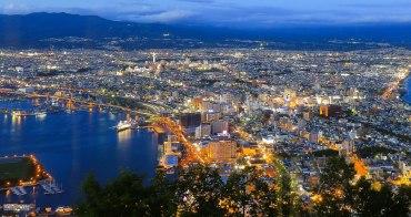 【北海道】函館山夜景:日本三大夜景&米其林三星景點,交通方式、纜車資訊