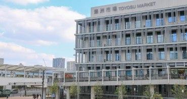 【東京豐洲市場】壽司大&大和壽司等築地市場必吃美食新位置,附台場交通資訊