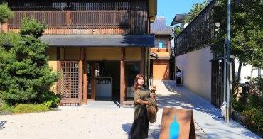 【京都景點】朝聖!京都藍瓶咖啡:南禪寺百年町家建築,質感京都打卡熱門地標