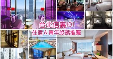 【台北信義區住宿推薦】10家超人氣台北101住宿飯店&青年旅館,旅遊洽公都方便。