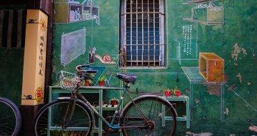 【台南景點】蝸牛巷:台南巷弄IG打卡新亮點,靜下心,生活可以不必那麼匆忙