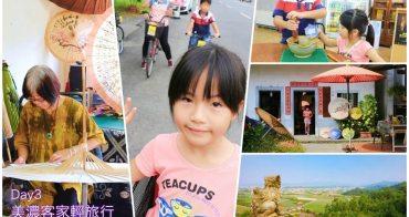 【高雄美濃親子旅Part3】客家擂茶粄條壽司DIY、立農之水騎單車、獅形頂訪秘境,美濃可以醬玩!