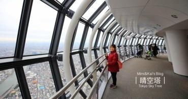 【東京景點】晴空塔 Tokyo Sky tree:站很高腳超軟,300家店鋪好逛好吃又好買~