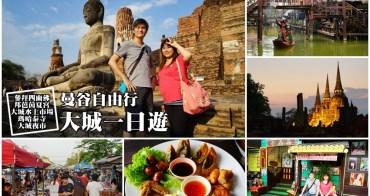 【泰國大城Ayutthaya】曼谷出發大城一日遊:推薦必訪景點、變裝拍照&夜市玩透透