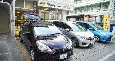 【沖繩租車推薦】一天800元!兩步驟搞定沖繩租車比價,中文介面,最便宜超簡單!