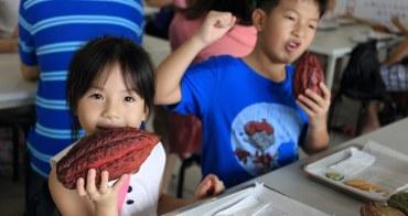 【墾丁景點】阿信巧克力農場:入住悠活渡假村親子飯店,帶孩子當個快樂巧克力農夫吧!