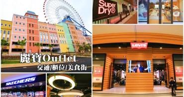 【台中Outlet】麗寶Outlet Mall:中台灣最大Outlet,120個品牌,交通/品牌/美食街資訊分享。