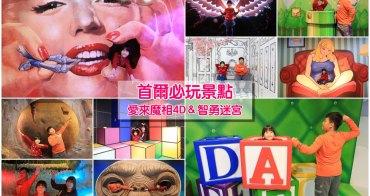 【韓國首爾景點】愛來魔相4D藝術館 x 智勇迷宮:交通&門票優惠分享,好玩好拍超推薦