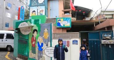 【首爾彩繪村】姜草漫畫街강풀만화거리:交通&地圖分享,60組作品幸福感畫風打卡去