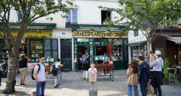 【巴黎景點】莎士比亞書店&咖啡店:金城武廣告拍攝,追尋海明威等文人腳步