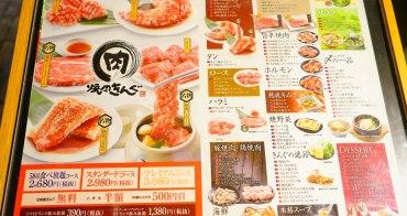 【沖繩燒肉王】焼肉きんぐ:吃到飽菜單&價位,四大名物推薦必點!最超值點餐分享