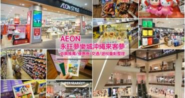 【沖繩必買】AEON MALL永旺夢樂城來客夢:AEON最新優惠券、交通、退稅指南
