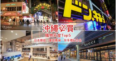 【沖繩必買】超人氣沖繩Top5購物區推薦:沖繩必買藥妝電器、伴手禮,搭優惠券省更大