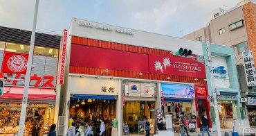 【沖繩】那霸國際通玩翻天!國際通必吃美食、特色土產、推薦住宿飯店玩樂攻略