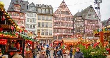 【法蘭克福景點推薦】法蘭克福一日遊&聖誕市集:Zeil采爾大街、羅馬人廣場、法蘭克福大教堂、特色購物百貨⋯初次造訪別錯過!