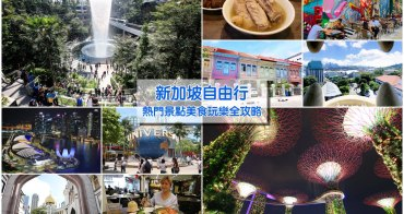【新加坡自由行】超詳細新加坡旅遊筆記全攻略:景點美食&精彩熱門玩樂路線推薦
