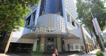 【新加坡】卡爾登酒店 Carlton Hotel Singapore:讚美廣場&萊佛士城對面超便利住宿