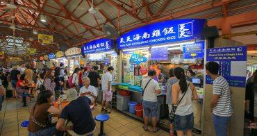 【新加坡】麥士威熟食中心&天天海南雞飯:推薦美食攻略、交通&周邊牛車水景點散策