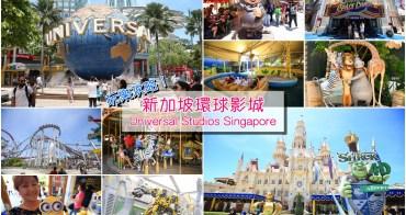 【新加坡環球影城】2020玩樂攻略:優惠門票快速通關&七大主題必玩設施重點整理