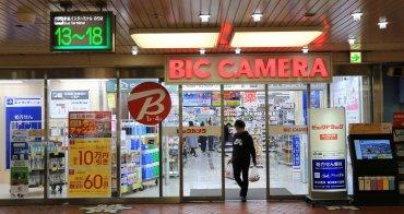 【北海道買電器首選】Bic Camera札幌店:下載折價券&刷台灣金融卡2%回饋最優惠