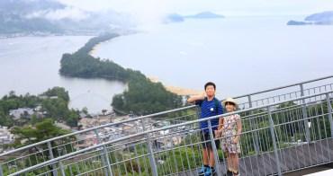 【京都景點】天橋立(附四種交通攻略):必玩飛龍觀&傘松公園登山纜車與周邊景點攻略