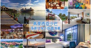 【沙巴住宿不踩雷】海島度假去!馬來西亞沙巴亞庇12家飯店&度假村推薦筆記