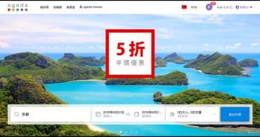 【Agoda折扣碼】最高激省16%,2019最新Agoda優惠碼&訂房折扣秘訣大公開