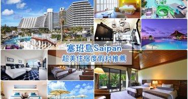 【塞班島Saipan】塞班島住宿推薦清單:7家塞班島飯店筆記,美式海島度假風好悠閒
