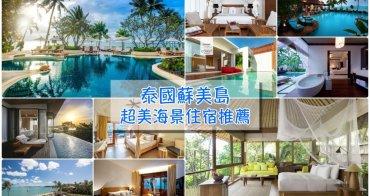 【蘇美島住宿不踩雷】泰國蘇美島18家超美飯店度假村筆記,海島度假&蜜月攻略!