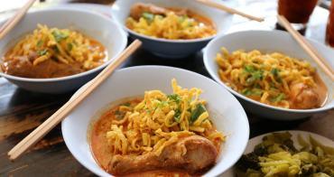 【清邁美食】泰北咖哩雞腿麵 Khao soi mae sai:清邁超人氣便宜在地小吃推薦!