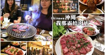 【沖繩燒肉吃到飽】我那霸燒肉(近國際通分店):和牛吃到飽超開心,也可以單點消費唷~