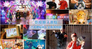 【奈良景點】M!Nara:忍者體驗館、金魚博物館!親子忍者大變身,玩樂拍照打卡去