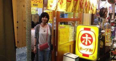 [東京吉祥寺美食推薦]ホープ軒本舗吉祥寺店,美味豚骨醬油中華拉麵