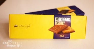 Diva Life 比利時黑松露(白松露)巧克力餅乾~來自歐洲的貴族享受
