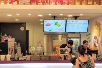 [林口三井outlet美食]Woogo Juice美式加州果昔,瘋芒碧露(芒果果昔)香濃好喝