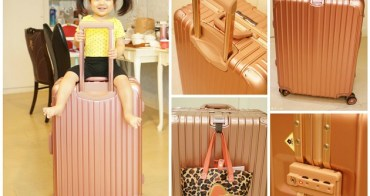 [行李箱推薦]圓一個夢~德國納莎登NaSaDen 新天鵝堡系列 26吋鋁框行李箱