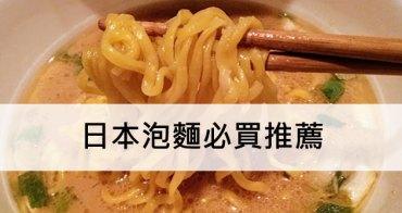 【日本必買】2017日本泡麵必買推薦(7/28更新)