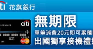 【信用卡旅遊優惠】2018信用卡機票優惠整理懶人包(1/20更新)