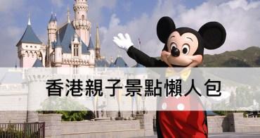 2018香港親子自由行景點推薦懶人包(1/18更新)