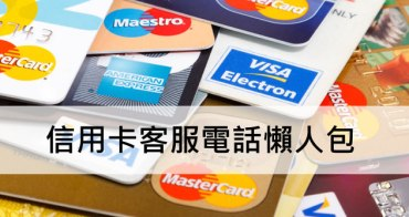 2017銀行信用卡0800免付費電話,信用卡客服電話專線懶人包