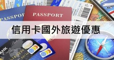 2018信用卡國外旅遊優惠懶人包,信用卡出國旅遊優惠推薦