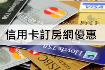 2017信用卡訂房網優惠,信用卡訂飯店優惠折扣比較