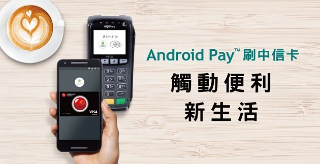 AndroidPay001.jpg