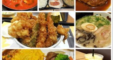【林口三井Outlet】25家人氣美食推薦懶人包(4/10更新)