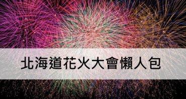 2017日本北海道花火節懶人包~北海道花火大會推薦整理