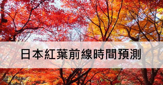 2017日本紅葉前線時間預測(11/9更新),日本楓葉賞楓,銀杏見頃時間預測 - 哈囉吳小妮 Hello Minnie Wu