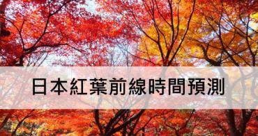 2018日本紅葉前線時間預測(10/2更新),日本楓葉賞楓、銀杏見頃時間預測