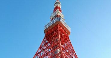 【東京景點】東京鐵塔,自由行必訪的東京地標