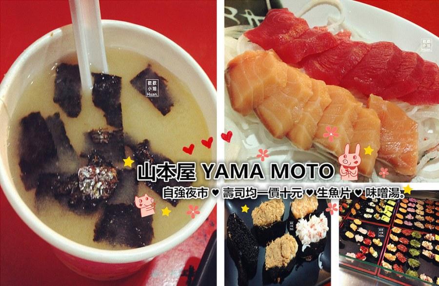 花蓮吉安美食   山本屋 YAMA MOTO 自強夜市平價壽司 均一價十元